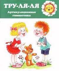 Валентина Костыгина: Тру-ля-ля