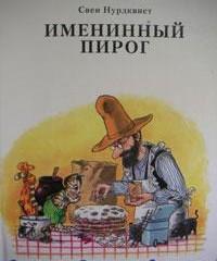Свен Нурдквист. Именинный пирог