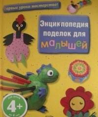 Энциклопедия поделок для малышей
