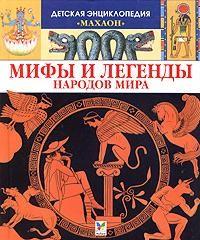 Сильви Босье: Мифы и легенды народов мира