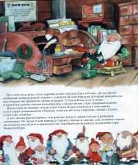 Маури Куннас: В гостях у Санта-Клауса