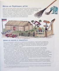 Свен Нурдквист и др: Проделки Финдуса