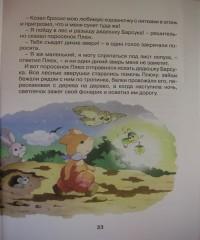 И. Румянцева, И. Баллод. Про маленького поросенка Плюха