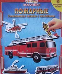 Пожарные. Умные Наклейки