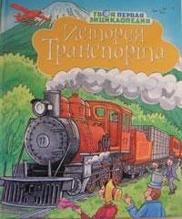 Э. Бомон, М. Гилоре. История транспорта